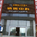 yan台福山guo奥天地售楼处